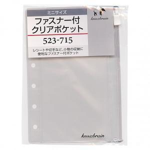 ミニ6サイズ ファスナー付クリアポケット システム手帳リフィル 523-715 kdmbz