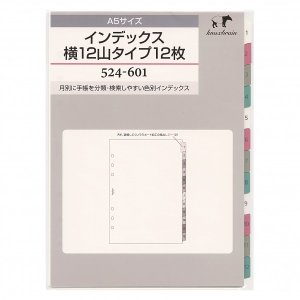 A5サイズ インデックス横12山タイプ システム手帳リフィル 524-601|kdmbz