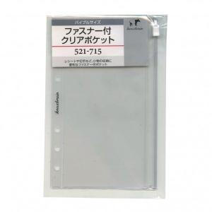 【Knox/ノックス】バイブルサイズ ファスナー付クリアポケット システム手帳リフィル 521-715|kdmbz