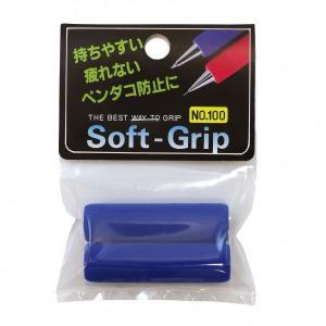 【ナカトシ産業】ソフトグリップ【ブルー】 3010-SGBL|kdmbz