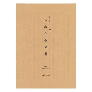 【ライフ】活版印刷便箋 縦罫 L1001