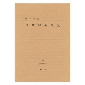 【ライフ】活版印刷便箋 横罫 L1002