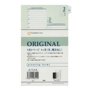 【フランクリン・プランナー】ポケットサイズ オリジナル・1日1ページ 1ヶ月(月、曜日なし) システム手帳リフィル 57526 kdmbz