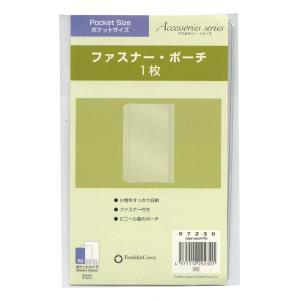 【フランクリン・プランナー】ポケットサイズ ファスナー・ポーチ システム手帳リフィル 57230 kdmbz
