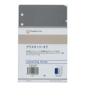 【フランクリン・プランナー】ポケットサイズ プラスチック・インデックス・タブ 5段 システム手帳リフィル 52606 kdmbz