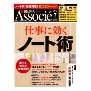 日経ビジネス アソシエ(Associe) 2012年7月号 17107-07