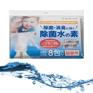 SiRiUS シリウス 除菌水の素 8包入り SPW-A008