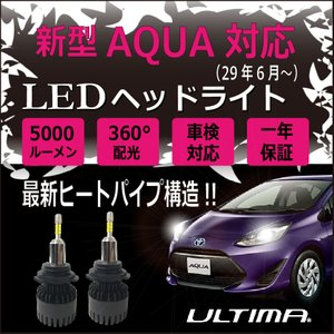 新型アクア対応 29年6月〜 LEDヘッドライト HIR2 ヒートパイプ構造 【ULTIMA製】|kds