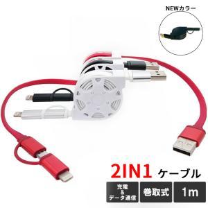 2in1 充電 ケーブル リール式 Android iPhone iPad 2規格 対応 Lightning micro USB 巻き取り式 巻取式 データ通信 1m|ke-shop
