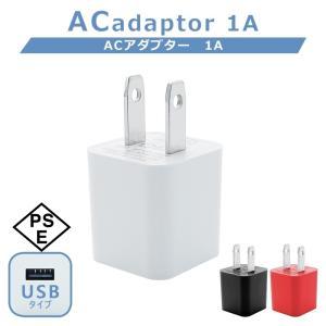 ACアダプタ USB 充電器 チャージャー PSE認証 1A コンセント 電源タップ 軽量 アダプター アダプタ スマホ充電器 アイフォン充電器 iphone android|ke-shop