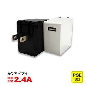 ACアダプタ USB 充電器 チャージャー PSE認証 2.4A コンセント 電源タップ 軽量 アダプター アダプタ スマホ充電器 アイフォン充電器 iphone android|ke-shop