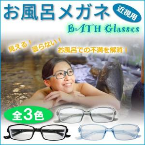 お風呂メガネ 近視用 新型 度付き 眼鏡 くもり止め お風呂 温泉 収納袋付き送料無料 新色追加♪