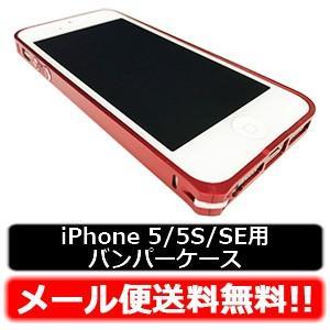 iPhone5 5S SE ケース アルミバンパー メタル バンパーケース レッド 外箱なし |ke-shop