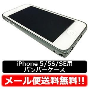 iPhone5 5S SE ケース アルミバンパー メタル バンパーケース ダークグレー 外箱なし|ke-shop