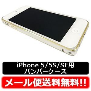 iPhone5 5S SE ケース アルミバンパー メタル バンパーケース シルバー×ゴールド 外箱なし|ke-shop