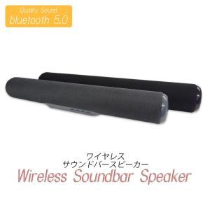 ワイヤレス Bluetooth サウンドバー スピーカー ブルートゥース ワイヤレス パソコン スマ...