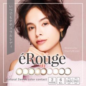 カラーコンタクト 2week eRouge(エルージュ) コンタクトレンズ カラコン 度あり 度なし 度入り 2週間 使い捨て 通販 安い 処方箋不要|ke-shop