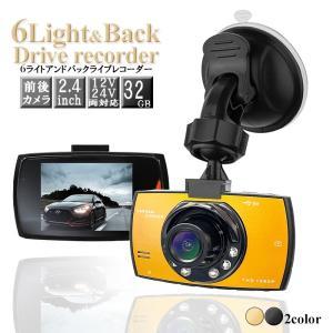 ドライブレコーダー ドラレコ バックカメラ 前後カメラ 防犯 事故 駐車場 駐車監視 上書き録画 G...