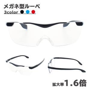 メガネ型ルーペ ルーペメガネ 1.6倍 ルーペ おしゃれ メガネ 軽量 オーバーグラス 拡大 拡大鏡...
