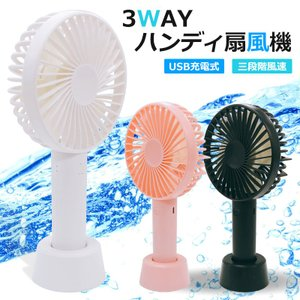 【商品詳細】 持ち運びに便利な3WAYハンディ扇風機。 お出かけやレジャーにストレスなく持ち運べ、U...