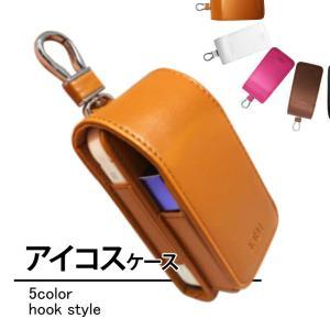 アイコス ケース iQOS 2.4 Plus 対応 ケース カラビナ キーホルダー付き オリジナル ブランド アイコスケース iQOSケース メール便 送料無料 ke-shop