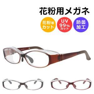 花粉メガネ 大人用 眼鏡 オーバルタイプ 花粉症対策 軽量 調整可能 ブルーライトカット 紫外線カット 宅配便送料無料|ke-shop