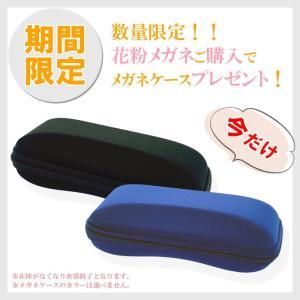花粉メガネ 大人用 眼鏡 オーバルタイプ 花粉症対策 軽量 調整可能 ブルーライトカット 紫外線カット 宅配便送料無料|ke-shop|06