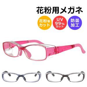 花粉メガネ 子供用 眼鏡 スクエアタイプ 軽量 花粉症対策 軽量 調整可能 ブルーライトカット 紫外線カット 宅配便送料無料|ke-shop