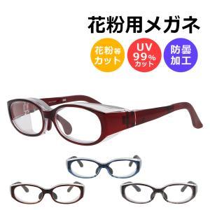 花粉メガネ 子供用 眼鏡 オーバルタイプ 軽量 花粉症対策 軽量 調整可能 ブルーライトカット 紫外線カット 宅配便送料無料