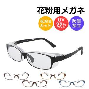 花粉メガネ 大人用 眼鏡 スクエアタイプ 軽量 花粉症対策 軽量 調整可能 ブルーライトカット 紫外線カット