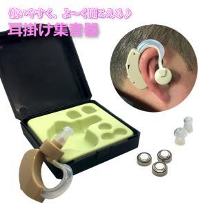 耳掛け式 集音器 小型 ケース付 片耳セット 電池式 簡単装着 調節可 かんたん メール便送料無料|ke-shop
