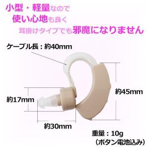 耳掛け式 集音器 小型 ケース付 片耳セット 電池式 簡単装着 調節可 かんたん メール便送料無料|ke-shop|02