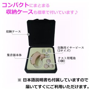 耳掛け式 集音器 小型 ケース付 片耳セット 電池式 簡単装着 調節可 かんたん メール便送料無料|ke-shop|03