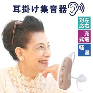 耳掛け式 集音器 充電式 小型 ケース付 簡単装着 USB充電 調節可 かんたん