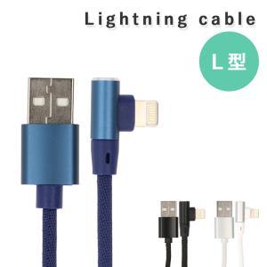 L型 ライトニングケーブル iPhone iPad 邪魔にならない 断線しにくい 急速充電 Lightning 1m ke-shop