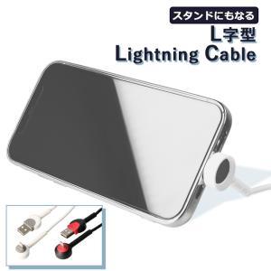 スタンドケーブル ライトニング スマホスタンド 充電  動画 卓上 iPhone Lightning 1m ke-shop