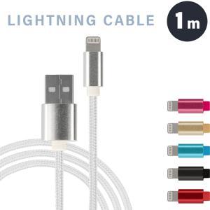 ライトニングケーブル iPhone iPad 断線しにくい 急速充電  Lightning 1m|ke-shop
