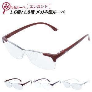 メガネ型 ルーペ エレガント 倍率 1.6倍 / 1.8倍 携帯 シニアグラス 拡大鏡 収納袋 付き...
