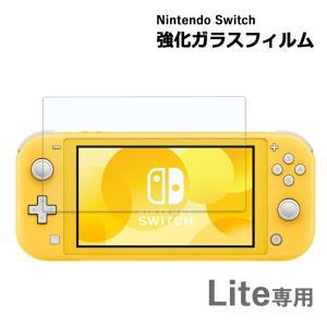 スイッチライト 液晶保護 フィルム Nintendo 任天堂 switch スイッチ Light ラ...