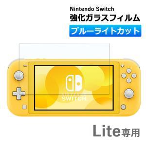 スイッチライト 液晶保護 フィルム ブルーライトカット Nintendo 任天堂 switch スイ...