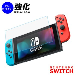 任天堂 スイッチ(Nintendo switch)用 保護ガ...