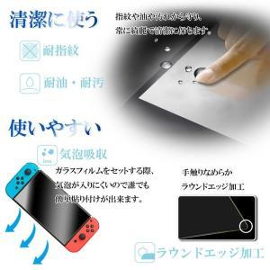 任天堂 Nintendo スイッチ switch 用 保護ガラスフィルム ブルーライトカット 新型 貼り直し 硬度9H 日本製ガラス素材使用|ke-shop|02