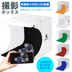 撮影ボックス LED40灯 LED付き撮影ボックス 撮影スタジオ USB給電 背景布6色付き 組立簡...