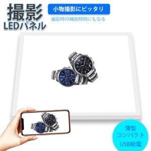 送料無料 撮影パネル LEDパネル 白抜き不要 撮影ボックス専用 撮影用 撮影ブースライトボックス用 LEDシャドーレスライトボード LEDボード|ke-shop