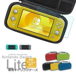 スイッチライト ケース + 液晶保護ガラス セット Nintedo 任天堂 Switch スイッチ ...