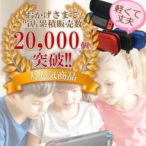 【期間限定 特価 セール】 任天堂 Nintendo スイッチ switch 用 キャリング ケース セミ ハードケース カーボン風 ポーチ 収納 メール便 送料無料 送料無料 ke-shop 02