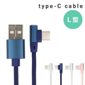 L型 Type C ケーブル 充電器 急速充電 データ通信可能 スマホ ゲーム機器 Android アンドロイド 多機種対応 ke-shop