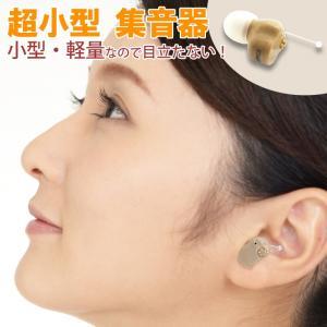 耳あな式 集音器 超小型 ケース付 片耳セット 電池式 超軽量 簡単装着 調整可 かんたん