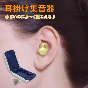 耳あな式 集音器 小型 ケース付 片耳セット 電池式 軽量 簡単装着 調整可 かんたん