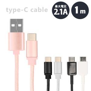 Type C ケーブル 充電器 急速充電 I型 データ通信可能 スマホ ゲーム機器 Android アンドロイド 多機種対応|ke-shop
